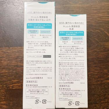 潤浸保湿 化粧水 III とてもしっとり/キュレル/化粧水を使ったクチコミ(3枚目)