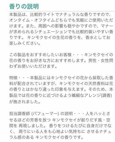 金木犀2015/フローラル 4 シーズンズ/香水(その他)を使ったクチコミ(3枚目)