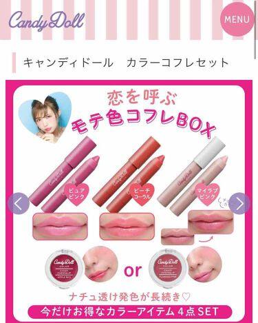ドロップクレヨンリップ/CandyDoll/口紅を使ったクチコミ(2枚目)