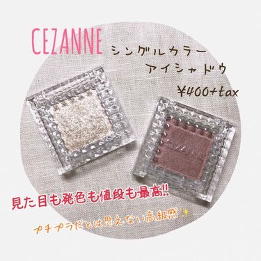 シングルカラーアイシャドウ/CEZANNE/パウダーアイシャドウ by ひかり