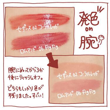 ジューシーラスティングティント/rom&nd/口紅を使ったクチコミ(5枚目)