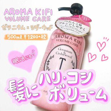 ボリュームケアシャンプー/トリートメント/AROMA KIFI/シャンプー・コンディショナーを使ったクチコミ(1枚目)