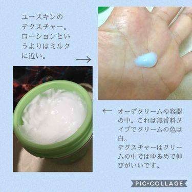 薬用ユースキンS ローション/ユースキンS/ボディローション・ミルクを使ったクチコミ(2枚目)