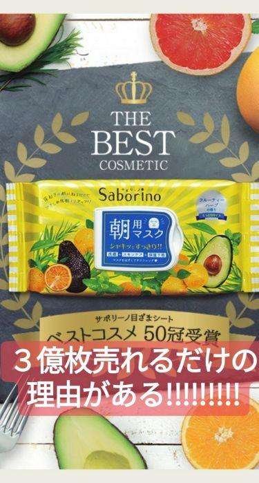miyuさんの「サボリーノ目ざまシート<シートマスク・パック>」を含むクチコミ