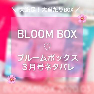 【画像付きクチコミ】BLOOMBOX2021年3月ネタバレ🌸◆箱番号:R投稿が遅くなりましたが3月のブルームボックスはこんな感じでした!今月は現品2点の計5点でした!個人的に今月はかなり高まった…!💕大好きなトゥーフェイスドが入ってるなんてサプラ...