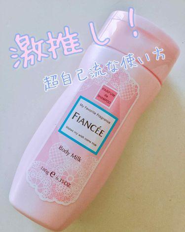 ボディミルクローション ピュアシャンプーの香り/フィアンセ/ボディローション・ミルクを使ったクチコミ(1枚目)