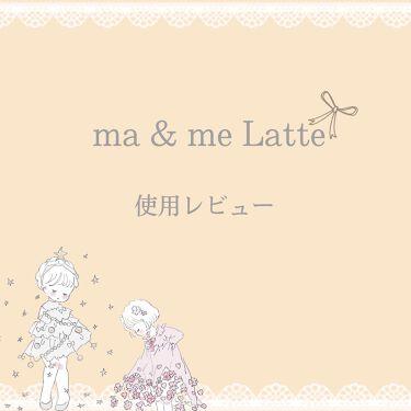 マー&ミー ダメージリペア シャンプー/コンディショナー/ma & me Latte/シャンプー・コンディショナーを使ったクチコミ(1枚目)