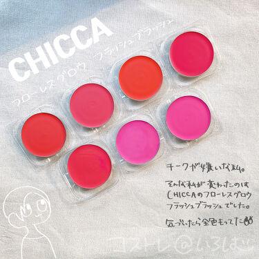 フローレスグロウ フラッシュブラッシュ/CHICCA/ジェル・クリームチークを使ったクチコミ(1枚目)