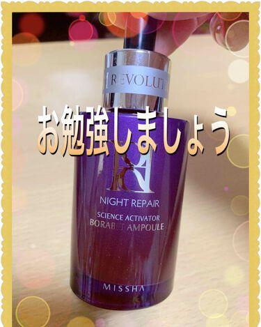 レボリューション/ナイト サイエンス エッセンス(R)/MISSHA/美容液を使ったクチコミ(1枚目)