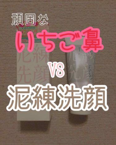 泥練洗顔/itten cosme(イッテンコスメ)/洗顔フォームを使ったクチコミ(1枚目)