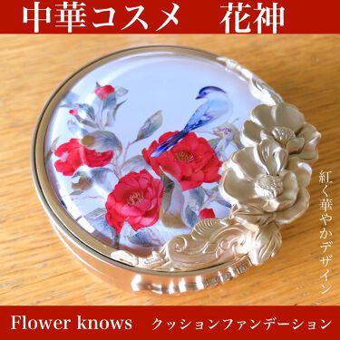 花神シリーズ クッションファンデーション/FlowerKnows/クッションファンデーションを使ったクチコミ(1枚目)