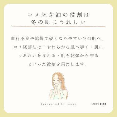 美容オイル/inaho/美容液を使ったクチコミ(3枚目)