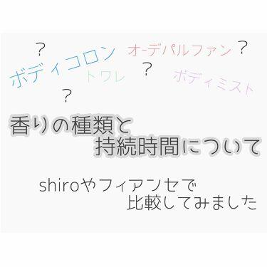 ボディコロン サボン/shiro (シロ)/ボディローション・ミルクを使ったクチコミ(1枚目)