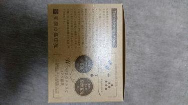 Soy's simple life 生豆乳クレンジングバーム/豆腐の盛田屋/マッサージ料を使ったクチコミ(2枚目)
