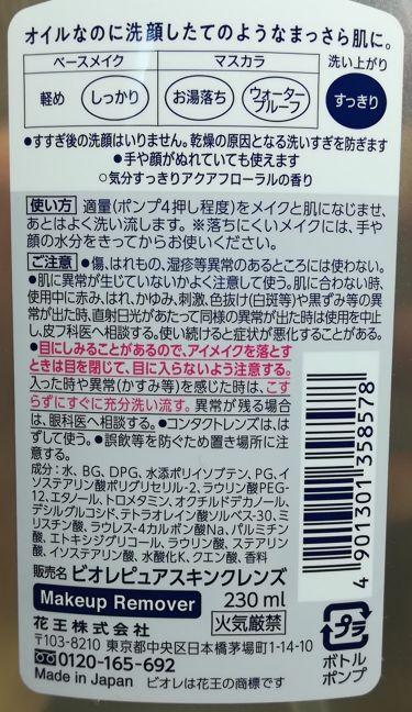 ピュアスキンクレンズ/ビオレ/オイルクレンジングを使ったクチコミ(2枚目)