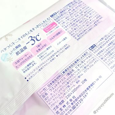 ビオレ冷シート フローラル/ビオレ/デオドラント・制汗剤を使ったクチコミ(4枚目)