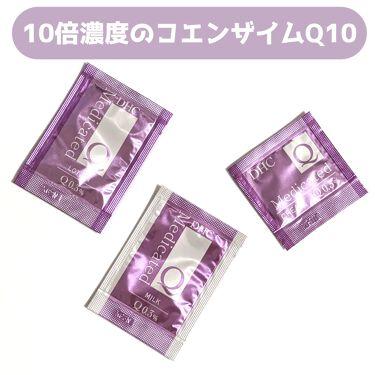 薬用Qフェースミルク/DHC/乳液を使ったクチコミ(1枚目)