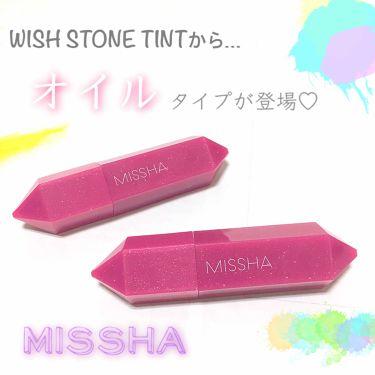 ウィッシュストーン ティント オイル/MISSHA/リップグロスを使ったクチコミ(1枚目)