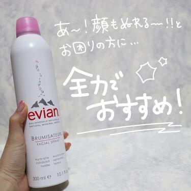 フェイシャルスプレー/エビアン/ミスト状化粧水を使ったクチコミ(10枚目)