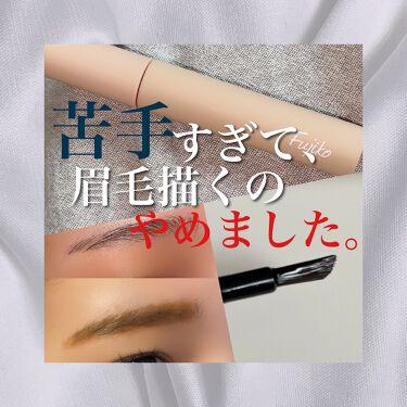 眉ティントSVR/Fujiko/その他アイブロウを使ったクチコミ(1枚目)