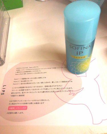 ソフィーナ iP ベースケア エッセンス <土台美容液>/SOFINA iP/美容液を使ったクチコミ(1枚目)