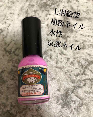 胡粉ネイル/上羽絵惣/マニキュアを使ったクチコミ(1枚目)