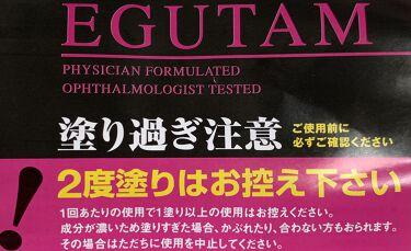 エグータム/アルマダスタイル/まつげ美容液を使ったクチコミ(5枚目)