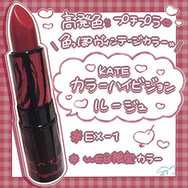 27 / tunaさんの「KATEカラーハイビジョンルージュ<口紅>」を含むクチコミ
