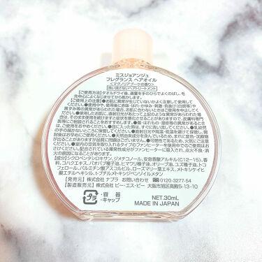 ミスジョアンジュ フレグランス ヘアオイル  マグノリアブーケの香り/ミスジョアンジュ/アウトバストリートメントを使ったクチコミ(2枚目)