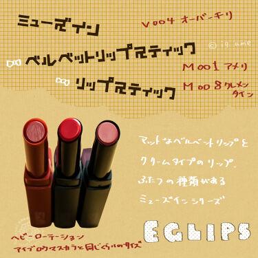 ミューズインリップスティック/EGLIPS/口紅を使ったクチコミ(1枚目)