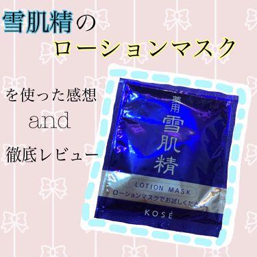 薬用 雪肌精 マスク/雪肌精/シートマスク・パックを使ったクチコミ(1枚目)