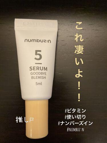 5番 クスミさよならセラム/ナンバーズイン/美容液を使ったクチコミ(1枚目)