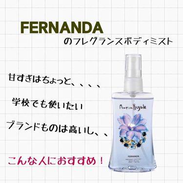フレグランス ボディミスト マリアリゲル/フェルナンダ/香水(レディース)を使ったクチコミ(1枚目)