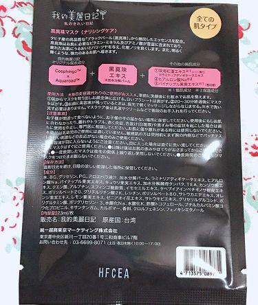 我的美麗日記(私のきれい日記)  大豆発酵マスク/我的美麗日記/シートマスク・パックを使ったクチコミ(2枚目)