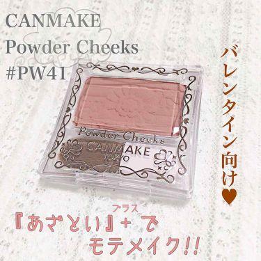 パウダーチークス/CANMAKE/パウダーチークを使ったクチコミ(1枚目)