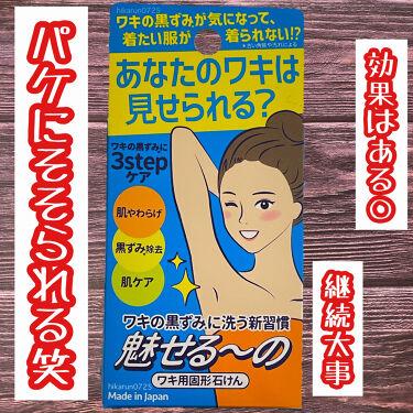 魅せる〜の ワキ用固形石けん/ペリカン石鹸/ボディ石鹸を使ったクチコミ(2枚目)