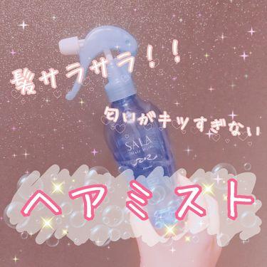 akriiiさんの「SALA(サラ)トリートメント サラ水N(サラの香り)<プレスタイリング・寝ぐせ直し>」を含むクチコミ