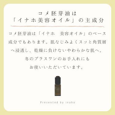 美容オイル/inaho/美容液を使ったクチコミ(4枚目)