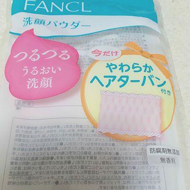 洗顔パウダー/ファンケル/洗顔パウダーを使ったクチコミ(3枚目)