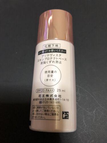 スキンプロテクトベース<皮脂くずれ防止>/プリマヴィスタ/化粧下地を使ったクチコミ(3枚目)