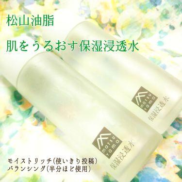 肌をうるおす保湿浸透水/肌をうるおす保湿スキンケア/化粧水を使ったクチコミ(1枚目)