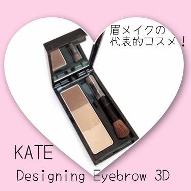 デザイニングアイブロウ3D/KATE/パウダーアイブロウ by ありこ