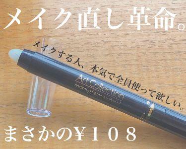 AT メイク直しペン/Art Collection/ポイントメイクリムーバーを使ったクチコミ(1枚目)