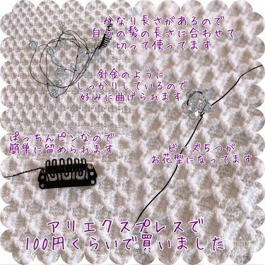 ヘアアクセサリー/その他を使ったクチコミ(2枚目)