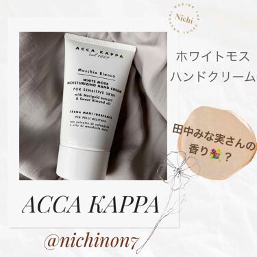 ホワイトモス ハンドクリーム/ACCA KAPPA(アッカカッパ)/ハンドクリームを使ったクチコミ(1枚目)