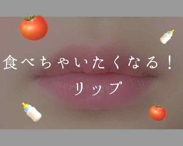 トマト ジェリー ティント リップ/SKINFOOD/口紅を使ったクチコミ(1枚目)