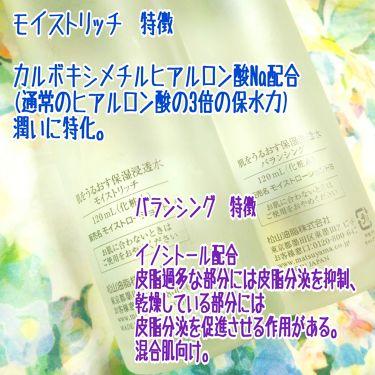 肌をうるおす保湿浸透水/肌をうるおす保湿スキンケア/化粧水を使ったクチコミ(3枚目)