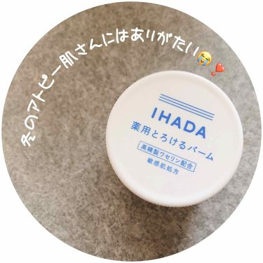 薬用バーム/IHADA/フェイスバームを使ったクチコミ(1枚目)