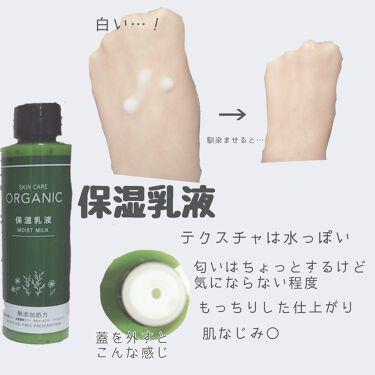 organic 保湿乳液 DAISO