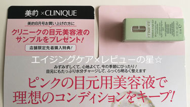 モイスチャー サージ 96 アイ コンセントレート/CLINIQUE/アイケア・アイクリームを使ったクチコミ(4枚目)